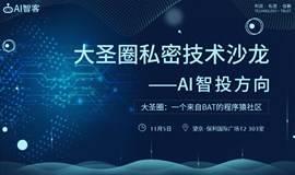 大圣圈私密技术沙龙(AI智投方向,限30人)