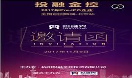 """投融金控2017Pre-IPO优质项目""""北京""""站"""