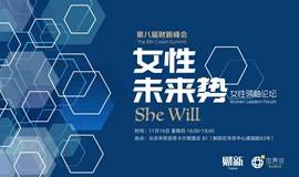 2017年财新女性领袖论坛——She Will 女性未来势
