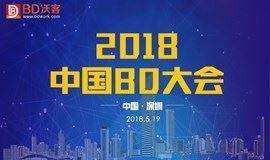 2018.5.19 第二十七届 中国BD大会(深圳场)开始报名啦!
