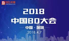 2018.4.7 第二十二届 中国BD大会(深圳场)开始报名啦!