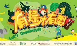 有绿才有型Let's Greenstyle 2017根与芽中国峰会工作坊报名