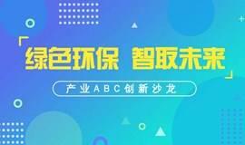 【产业ABC】绿色环保技术对接会
