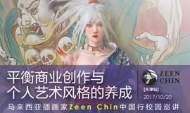 马来西亚插画家Zeen Chin中国行校园巡讲天津站