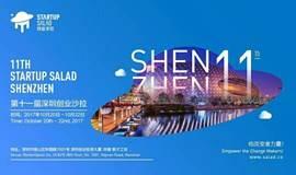 第十一届深圳创业沙拉 精彩还在继续,等你来...