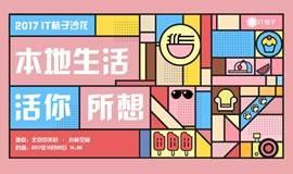 2017IT桔子沙龙—本地生活 活你所想