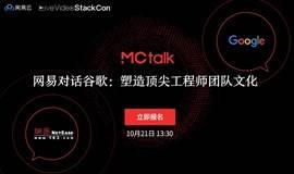 【MCTalk】网易对话谷歌: 塑造顶尖工程师团队文化