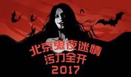 """2017北京""""鬼夜迷情·污力全开""""万圣节主题化妆派对"""