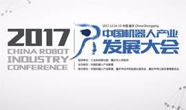 2017中国机器人产业发展大会