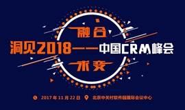 洞见2018——中国CRM峰会