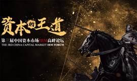 资本的王道——第三届中国资本市场IRM高峰论坛