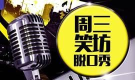 【笑坊演出】每周三热力猫开放麦爆笑来袭!!