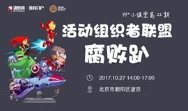 【99°小课堂】活动组织者联盟腐败趴