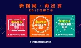 2017企服三会(移动办公·CRM·HR服务)
