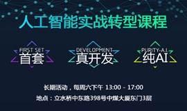 北京《AI人工智能实战转型课程预听大会》