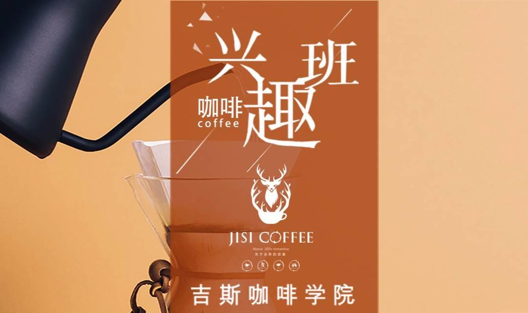 咖啡基础入门兴趣班--两天(12课时)带你走进真正的咖啡世界-即将开班