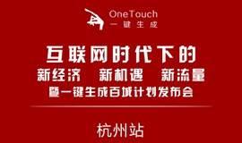 【燃爆】杭州首个高逼格互联网大会,等你来撩。
