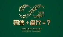 专题讨论沙龙:零售+餐饮=?