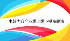 天使VC有约丨中韩内容产业线上线下投资路演