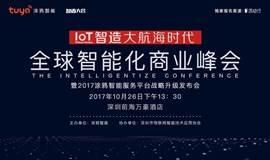 【邀请函】全球智能化商业峰会