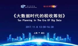【11月8日公开课】《大数据时代的税收规划》