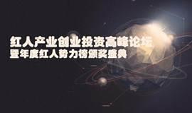 第一届杭州红人产业创业投资高峰论坛暨年度评选颁奖盛典