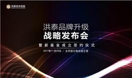 洪泰品牌升级战略发布会暨新基金成立签约仪式
