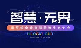 """""""智慧·无界""""海平线全球智慧物流生态大会 HiLOGICLOUD Conference"""