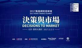 2017凤凰网财经峰会:决策与市场