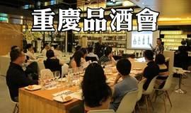 保税区-进口红酒与下午茶品酒会