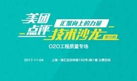 美团点评技术沙龙第25期:O2O工程质量专场