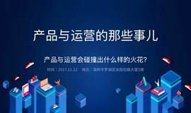 PMTALK线下分享会【深圳】 产品经理与运营的那些事儿