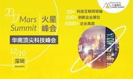 【2017火星峰会&创伙伴】华南顶尖科技峰会:人工智能、VR/AR、大数据、企业升级……