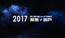 第三届中国SaaS产业峰会——聚焦 ≠ 客户