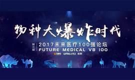 """""""物种大爆炸时代""""——2017未来医疗100强"""