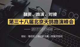 第三十八届北京创业路演峰会