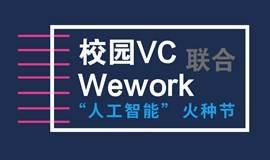 校园VC&Wework——第一期人工智能主题火种节