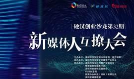 硬汉创业沙龙第32期丨新媒体人互撩大会