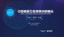 2017中国智能互联健康创新峰会