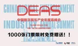 2017 中国数字娱乐产业年度高峰会(DEAS)门票限时免费