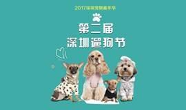 2017-11月深圳宠物嘉年华-第二届深圳遛狗节