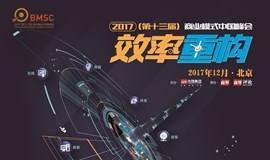 2017(第十三届)年度商业模式中国峰会