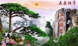 活动●东岳泰山【周六日】三山五岳之红门经典线路-观日出+人间仙境徒步线路-彩石溪