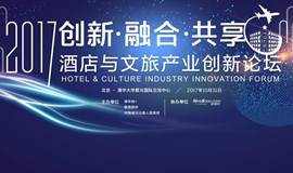 2017酒店与文旅产业创新论坛