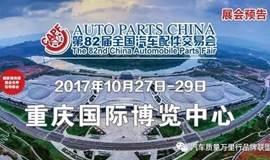 【82届全国会精彩推荐】2017中国汽车服务变革与转型升级研讨会