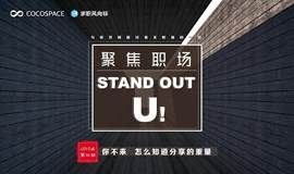 CO—Talk 第四期——《STAND OUT, U!》
