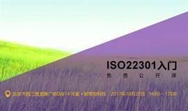 ISO22301入门 免费公开课