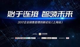 2017企业销售管理创新论坛(上海站)