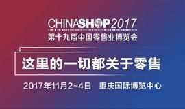 第19届中国零售业博览会(CHINASHOP 2017)