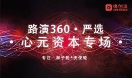 缘创派【路演360·严选】- 心元资本专场